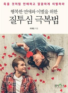 도서 이미지 - 행복한 연애와 이별을 위한 질투심 극복법