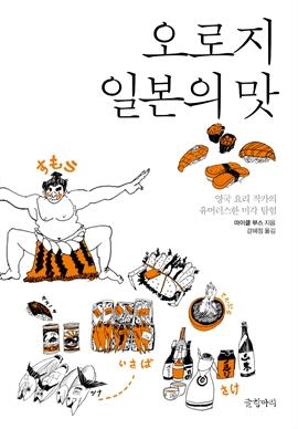 도서 이미지 - 오로지 일본의 맛
