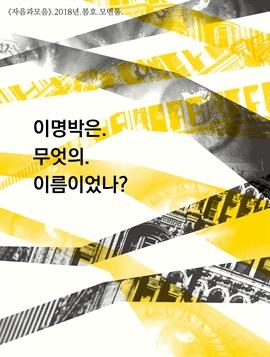 도서 이미지 - 모멘툼: 이명박은 무엇의 이름이었나?