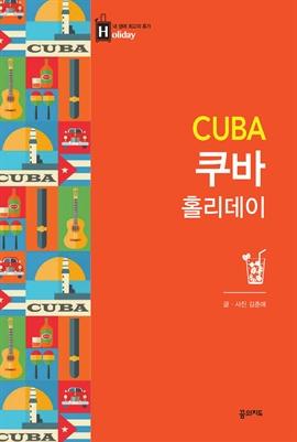 도서 이미지 - 쿠바 홀리데이