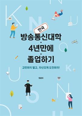 도서 이미지 - 한국방송통신대학 4년만에 졸업하기
