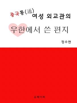 도서 이미지 - 중국통(通) 여성 외교관의 우한에서 쓴 편지