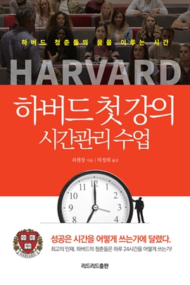 도서 이미지 - 하버드 첫 강의 시간관리 수업
