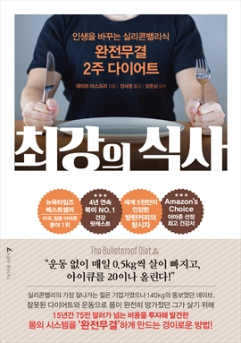 도서 이미지 - 최강의 식사