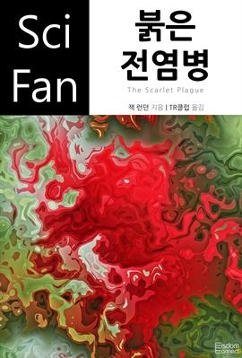 도서 이미지 - 〈SciFan 시리즈 96〉 붉은 전염병