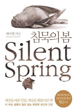 도서 이미지 - 침묵의 봄