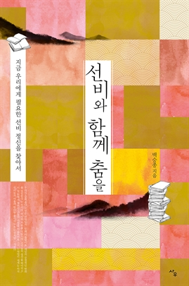 도서 이미지 - 선비와 함께 춤을