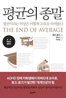도서 이미지 - 평균의 종말