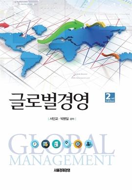 도서 이미지 - 글로벌 경영