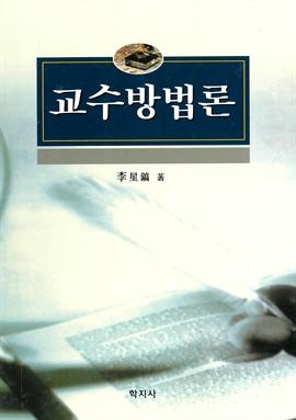 도서 이미지 - 교수방법론