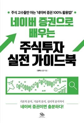 도서 이미지 - 네이버증권으로 배우는 주식투자 가이드북