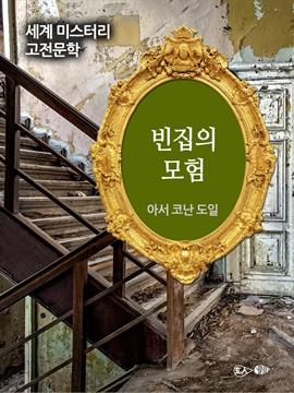 도서 이미지 - 빈집의 모험 - 세계 미스터리 고전문학 052