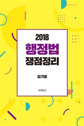 도서 이미지 - 2018 행정법 쟁점정리(제8판)