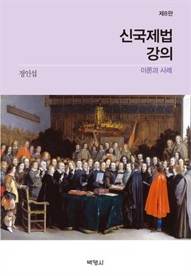 도서 이미지 - 신국제법강의-이론과 사례(제8판)