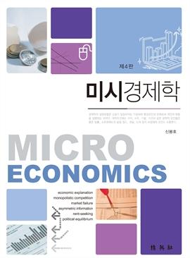 도서 이미지 - 미시경제학(제4판)