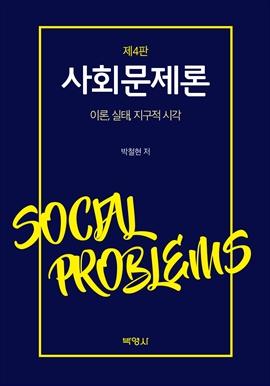도서 이미지 - 사회문제론(제4판)-이론, 실태, 지구적 시각