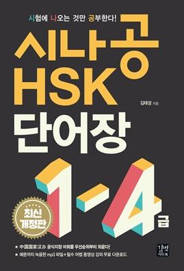 도서 이미지 - 시나공 HSK 1-4급 단어장