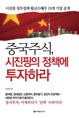 도서 이미지 - 중국주식, 시진핑의 정책에 투자하라