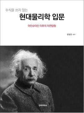 도서 이미지 - 수식을 쓰지 않는 현대물리학 입문