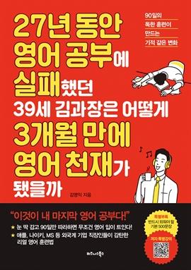 도서 이미지 - 27년 동안 영어 공부에 실패했던 39세 김과장은 어떻게 3개월 만에 영어 천재가 됐을까