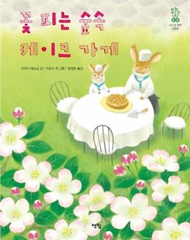 도서 이미지 - 꽃 피는 숲속 케이크 가게