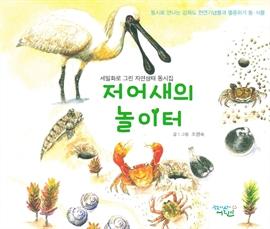 도서 이미지 - 저어새의 놀이터