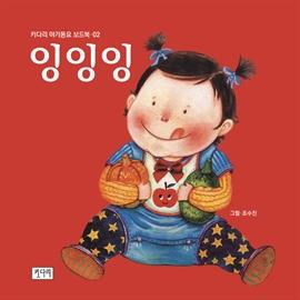 도서 이미지 - 키다리 아기동요 보드북 02 - 잉잉잉