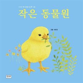 도서 이미지 - 키다리 아기동요 보드북 04 - 작은동물원
