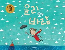 도서 이미지 - 키다리 그림책 50 - 올리와 바람