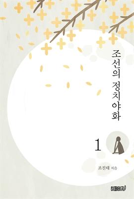 도서 이미지 - 조선의 정치야화 1