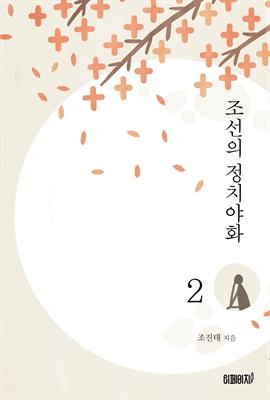 도서 이미지 - 조선의 정치야화 2