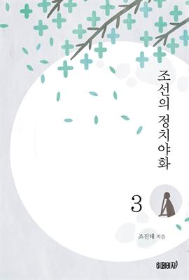 도서 이미지 - 조선의 정치야화 3