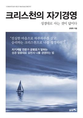 도서 이미지 - 크리스천의 자기경영