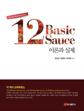 도서 이미지 - 12 Basic Sauce 이론과 실제