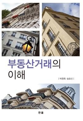 도서 이미지 - 부동산거래의 이해
