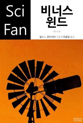 도서 이미지 - 〈SciFan 시리즈 100〉 비너스 윈드