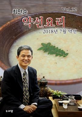 도서 이미지 - 최만순 약선요리 (2018년 7월 약선)
