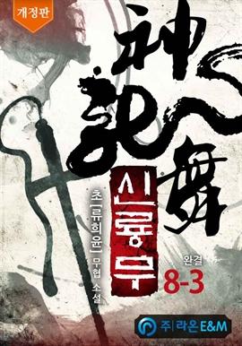 도서 이미지 - [개정판] 신룡무