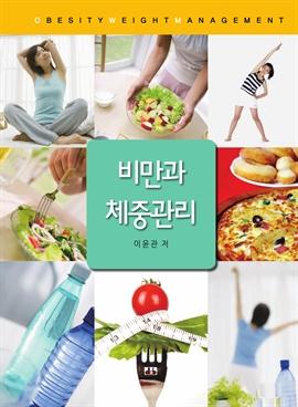 도서 이미지 - 비만과 체중관리