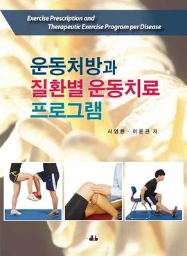 도서 이미지 - 운동처방과 질환별 운동치료 프로그램