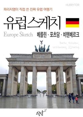 도서 이미지 - 파리지앵이 직접 쓴 진짜 유럽여행기 - 유럽스케치 베를린, 포츠담, 비텐베르크 편