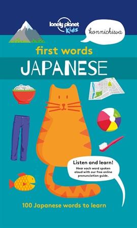 도서 이미지 - First Words - Japanese