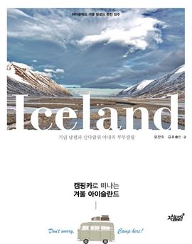도서 이미지 - 캠핑카로 떠나는 겨울 아이슬란드