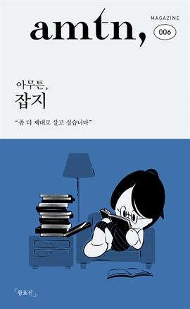 도서 이미지 - 아무튼, 잡지