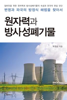 도서 이미지 - 원자력과 방사성폐기물