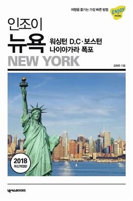 도서 이미지 - 인조이 뉴욕 (2018)