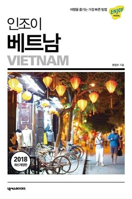 도서 이미지 - 인조이 베트남 (2018)