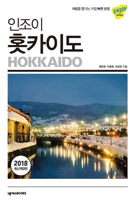 도서 이미지 - 인조이 홋카이도 (2018)