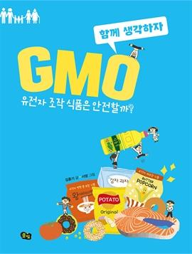 도서 이미지 - GMO: 유전자 조작 식품은 안전할까?