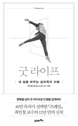 도서 이미지 - 굿 라이프